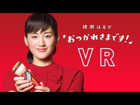 綾瀬はるか グリコ CM スチル画像。CM動画を再生できます。