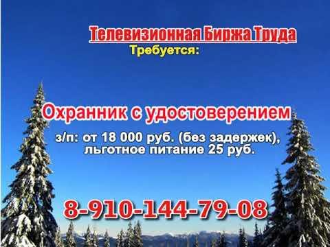 27 февраля _06.30_Работа в Нижнем Новгороде_Телевизионная Биржа Труда