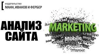 видео маркетинговый анализ сайта пример