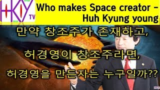 HKYTV★Who makes Space creator?(Who maked the god?) - Huh Kyung young