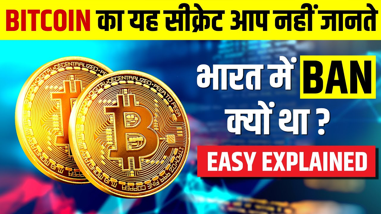 Everything About Bitcoin & Cryptocurrencies | What is Bitcoin | How to Invest and Earn | Live Hindi