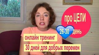 26 30 день ПРО ЦЕЛИ онлайн тренинг для женщин 30 дней для добрых перемен 2020 Завершающее задание