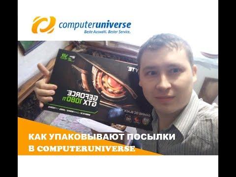 Распаковка с Computeruniverse. Посылка с Германии на 59000  рублей