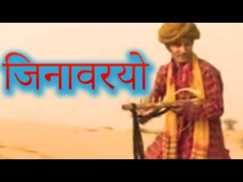 जिनावरियो (Jinvariyo) / Rajasthani Folk Song / राजस्थानी गीत / Habib Khan | टॉप राजस्थानी म्यूजिक