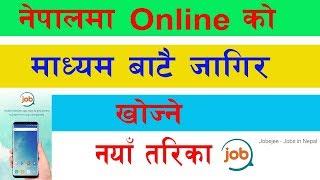 Get Job From online in Nepal #Job_In_Nepal