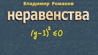 решение ЛИНЕЙНЫХ НЕРАВЕНСТВ с одной переменной 8 9 класс