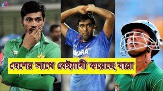বিশ্বসেরা যে ৯ ক্রিকেটার দেশের সাথে বেইমানী ও ম্যাচ ফিক্সিং করেছে। Top 9 Match Fixers Cricketer