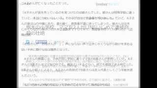 栃木の小学校 ママ友2人がLINEいじめで連続自殺の壮絶 栃木県の南西部に...