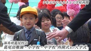 葛尾村立幼稚園・小・中学校再開式、入学式に宮川大臣政務官が出席