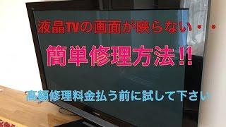 【映らないTV0円修復】液晶TV画面が映らない状態・・誰でも簡単作業で見事に映った!! 液晶テレビ 検索動画 7