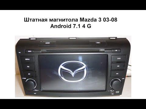 Штатная магнитола Mazda 3 03-08 Android