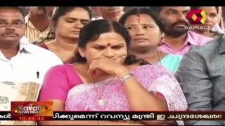 News @ 10:30pm 26/05/16 Kairali TV News