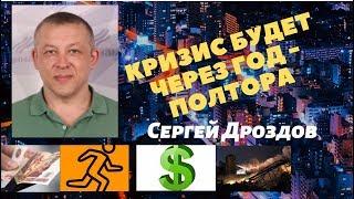 Сергей Дроздов - кризис будет через год-полтора