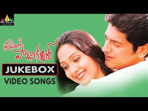 Premalo Pavani Kalyan Jukebox Video Songs | Arjan Bajwa, Ankitha | Sri Balaji Video
