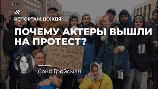 Неделя с Палем, Трояновой и Бортич на акциях протеста / Репортаж Дождя