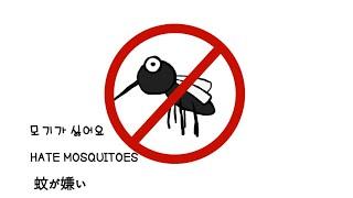 모기가 싫어요 HATE MOSQUITOES 蚊が嫌い 아…