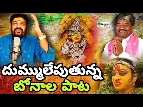 దుమ్ములేపుతున్న-బోనాల-పాట-2020---new-bonallu-song---kapil---gangaputra-narsing-rao--manikanta-audios