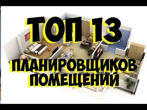 ТОП 13 ПЛАНИРОВЩИКИ ПОМЕЩЕНИЙ
