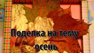 Поделка в детский сад на тему осень