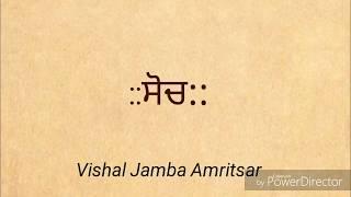 Soch || ਸੋਚ || Best Punjabi Status About Thinking