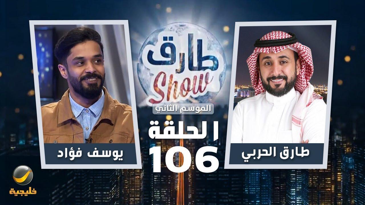 برنامج طارق شو الموسم الثاني الحلقة 106 - ضيف الحلقة يوسف فؤاد