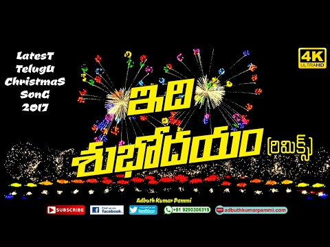 Latest Telugu Christmas Remix Song 2017 || Idhi Subhodayam || 2017 || Varadan Devadasi ||