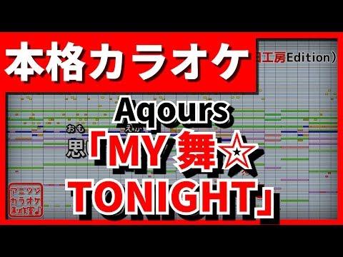 【歌詞付カラオケ】MY舞☆TONIGHT(Aqours)【ラブライブ!サンシャイン!!3話挿入歌】【野田工房cover】
