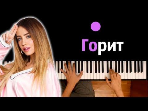 DOROFEEVA - Горит ● караоке | PIANO_KARAOKE ● ᴴᴰ + НОТЫ & MIDI