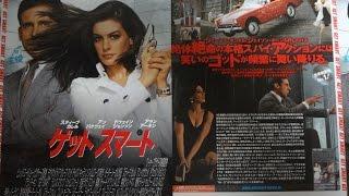 ゲット スマート (2008) 映画チラシ スティーヴ・カレル アン・ハサウェイ マシ・オカ