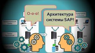 002_Архитектура системы SAP