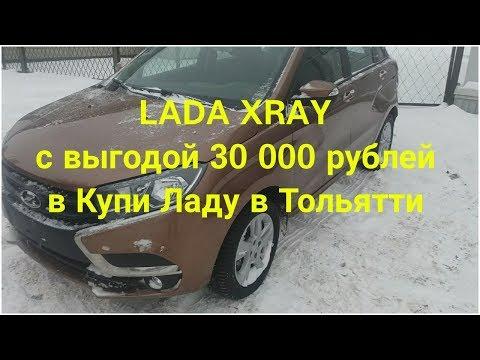 Из Чувашии в Тольятти за новым Лада Иксрей\Lada Xray
