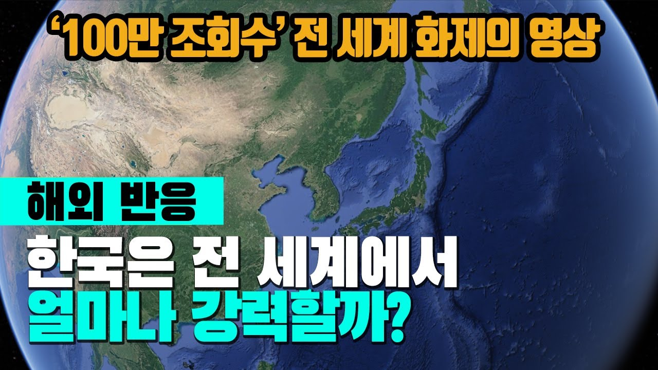 [해외반응]한국은 전 세계에서 얼마나 강력할까? '100만 조회수'를 기록한 화제의 영상!