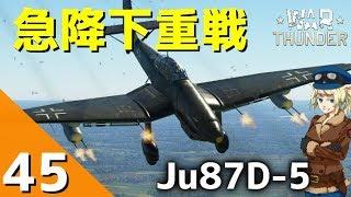 [War Thunder] ウォーサンダー実況 #45 Ju87 D-5 シュトゥーカ