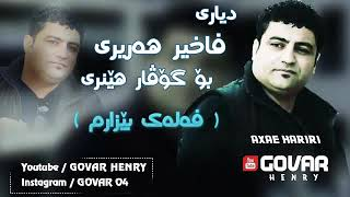 Faxir Hariri Gorani Falak
