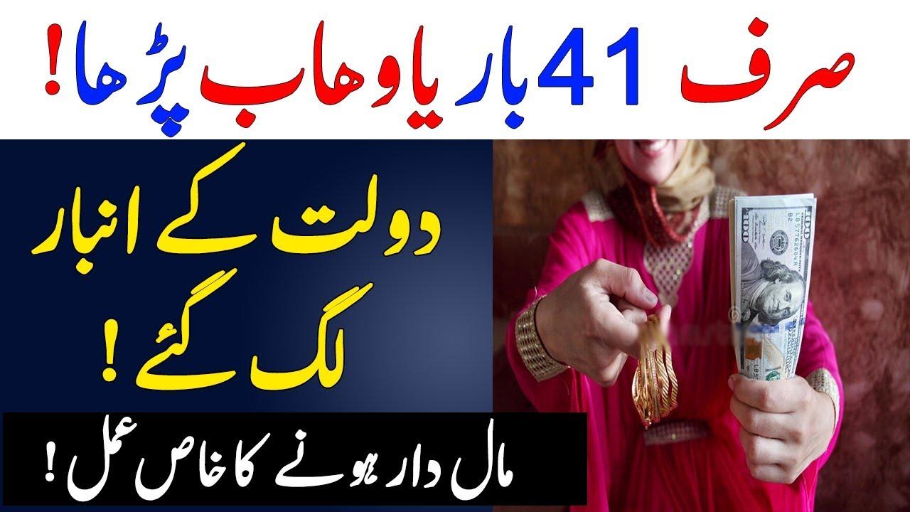 Ya Wahabo Wazifa | Ya Wahabo Benefits in Urdu | Ya Wahabu Fazilat Faide