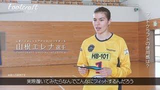 【ZAMST Footcraft】山根 エレナ選手(ハンドボール / 三重バイオレットアイリス) スペシャルインタビュー