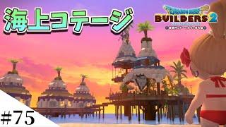【ドラクエビルダーズ2】眺め最高の海上コテージを作ってみるよ! part75【PS4pro】