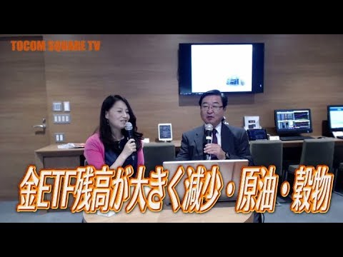 金ETF残高が大きく減少・原油・穀物【TOCOM SQUARE TV 2017/07/31】