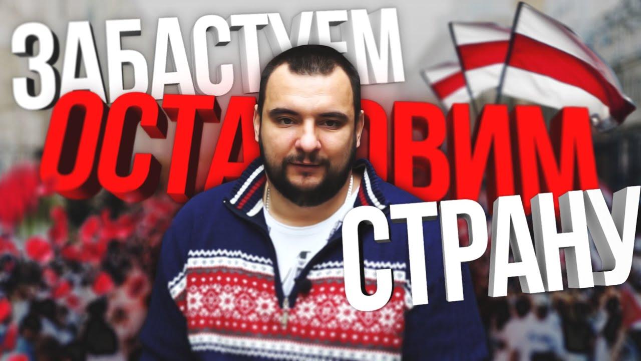 Беларусь ждёт Великая забастовка / Последний удар - скачать с YouTube бесплатно