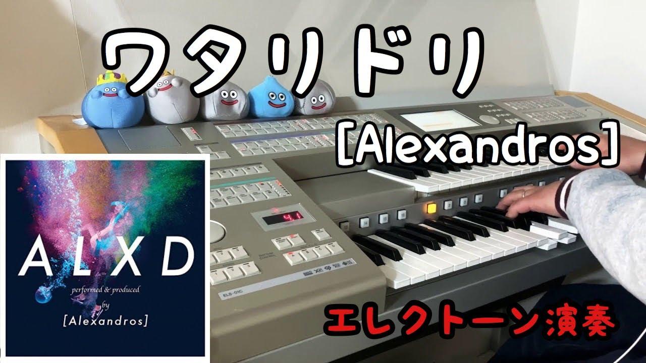 ワタリドリ [Alexandros] アレクサンドロス エレクトーン演奏 J-POP 弾いてみた! YAMAHA Electone