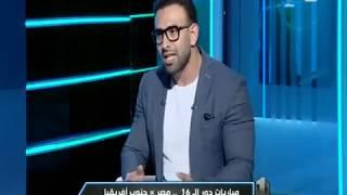 ابراهيم فايق : مصر تواجه جنوب افريقيا ف دور ال16 بكاس الامم