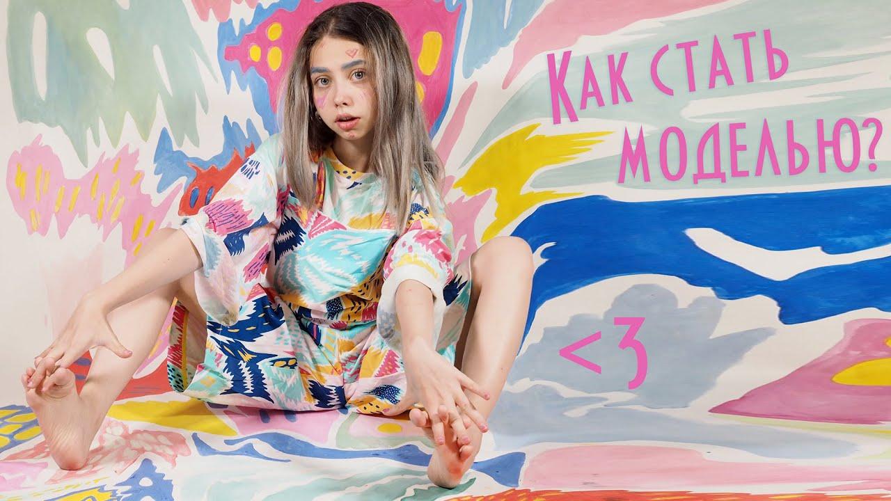 Как стать моделью в 14 лет девочке ромашов актер