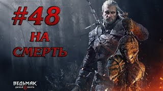 ТЕСТ НА ХРАБРОСТЬ И СТРАЖ МАЯКА #48 THE WITCHER 3 WILD HUNT