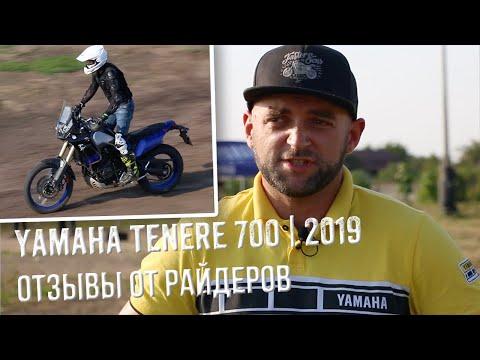 Новый Yamaha Tenere 700 | Отзывы райдеров