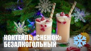 Безалкогольный коктейль «Снежок» (Cocktail «Snowball»)