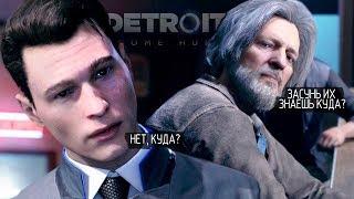 ИСКУССТВЕННЫЕ РАБОТЯГИ ► Detroit Become Human |2| Прохождение на ПК