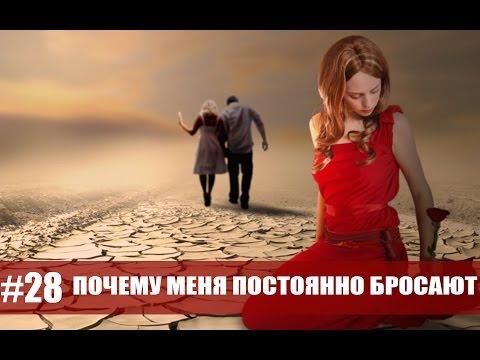 Почему меня постоянно бросают? | nasvidanii.ru