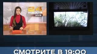 Анонс новости 28 декабря в 19:00 на РЕН ТВ-Саратов