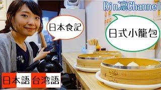 【日本食記】京都 新京極商店街 台灣湯包 小籠湯包專賣店 - 台湾人の食レポ 日本で見つけた台湾小籠包のお店 JAPAN VLOG