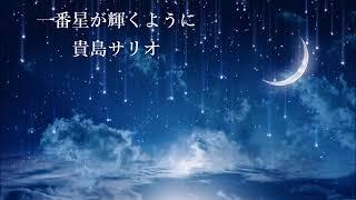 貴島サリオ - 一番星が輝くように
